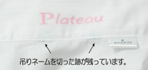 Plateauラベル