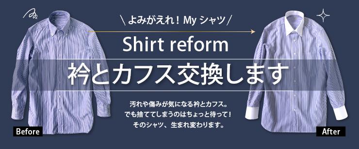 シャツのリフォーム