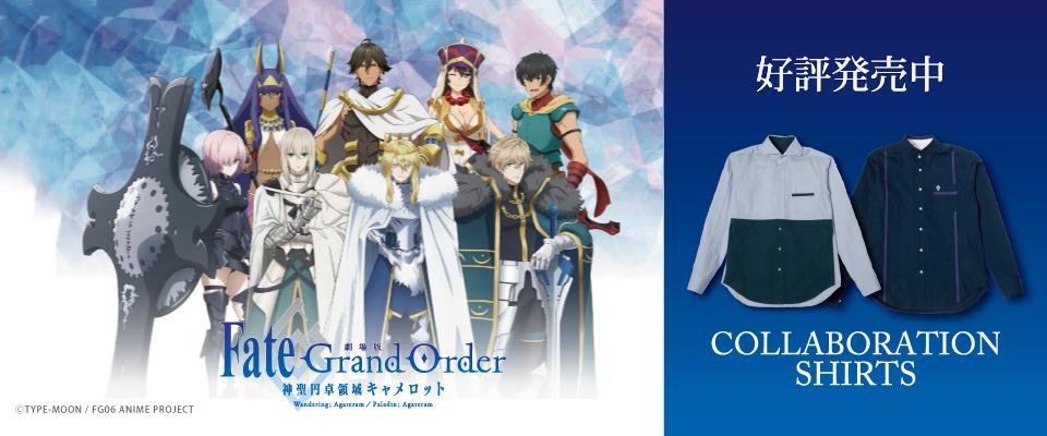 Fate Grand Order コラボレーションアイテムページ