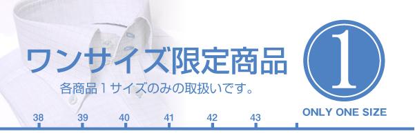 ピックアップ ワンサイズ限定商品 ワイシャツアウトレット通販サイト プラトウ