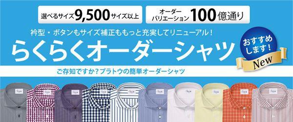 受注生産商品をお試しください。 ワイシャツアウトレット通販サイト プラトウ