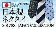 日本製ネクタイ2017 SPRING SUMMER JAPAN COLLECTION ワイシャツ通販サイトプラトウ