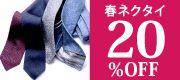 春ネクタイ20%OFF ワイシャツ通販サイトプラトウ