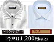 メンズクラブ・マレリー1,200円均一セール ワイシャツ通販サイトプラトウ