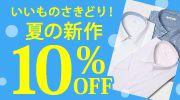 いいものさきどり!2017夏物セール ワイシャツ通販サイトプラトウ