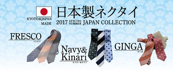 日本製ネクタイ 2017 SPRING SUMMER JAPAN COLLECTION ワイシャツ通販サイトプラトウ