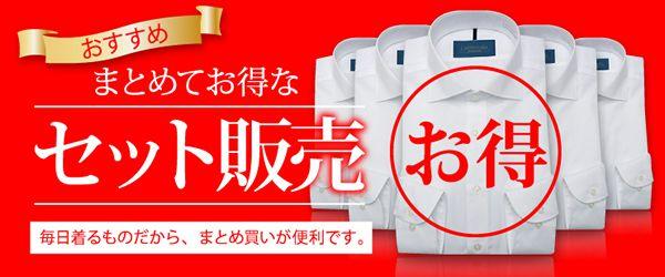まとめてお得なセット販売 ワイシャツ通販サイトプラトウ