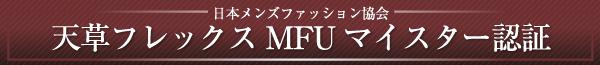 天草フレックス株式会社MFUマイスター認証・受賞
