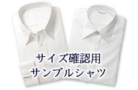 ご提供サンプルシャツの一例